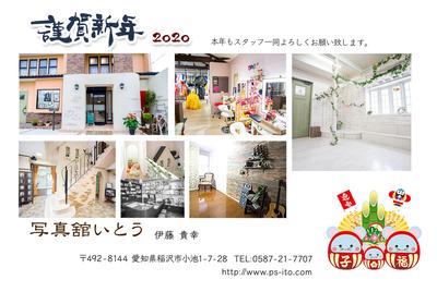 2020店年賀状ブログ用.jpg