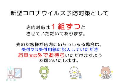 コロナ予防対策.jpg