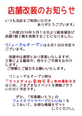 改装のおしらせ.jpg