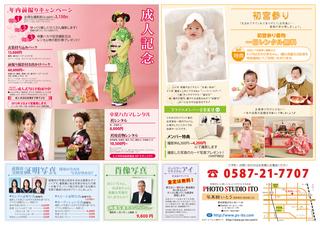 chirashi2011_ura.jpg