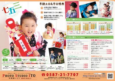 chirashi2012_omote.jpg